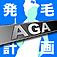 AGA発毛プロジェクト
