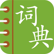 Chinese English Dictionary - Simplified icon