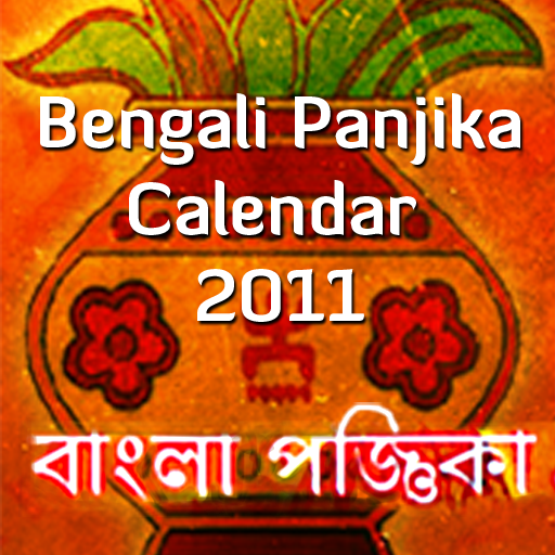 Bengali Calendar For The Year 1420 Eng 2013 2014 Picture
