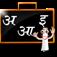 LearnMarathiApp