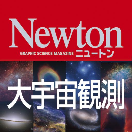 ニュートン 大宇宙観測