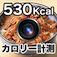 カロリー計測カメラ 黒Cam