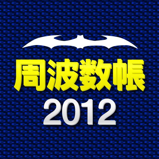 周波数帳2012