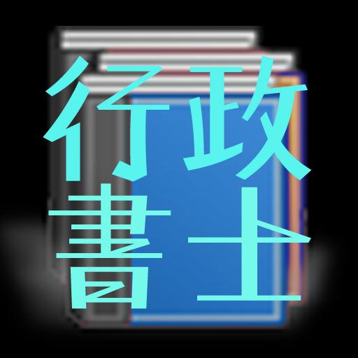 "Qualification for Japan Quiz ""Gyoseishoshi Lawyer"""