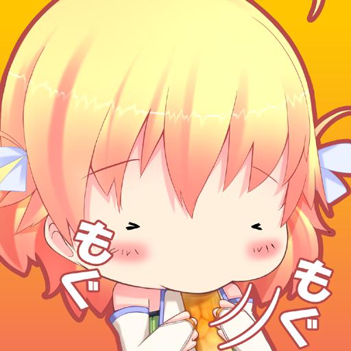 モグモグゆなちゃん.