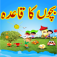 Alif Bay Pay - Urdu Alphabets for Kids