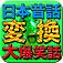 日本昔話を再和訳して関西弁に変換した話が面白かったからランキング風のアプリを作ってみた。