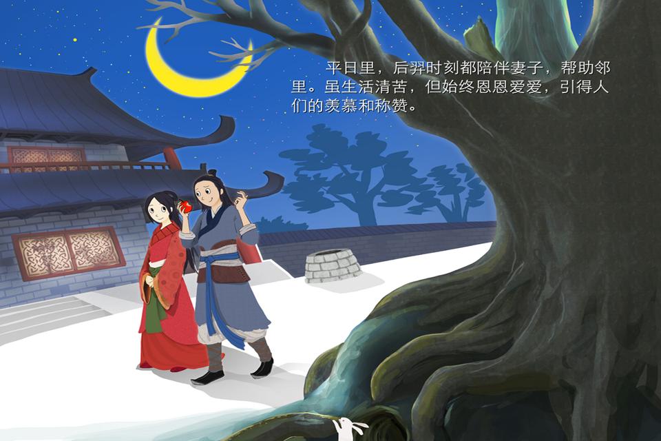 嫦娥奔月的神话故事-中秋节 简介