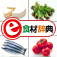 e食材辞典 for iPhone