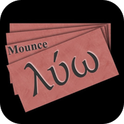 Multimedia Flashcards for Mounce's Basics of Biblical Greek icon