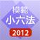模範小六法 2012 平成24年版