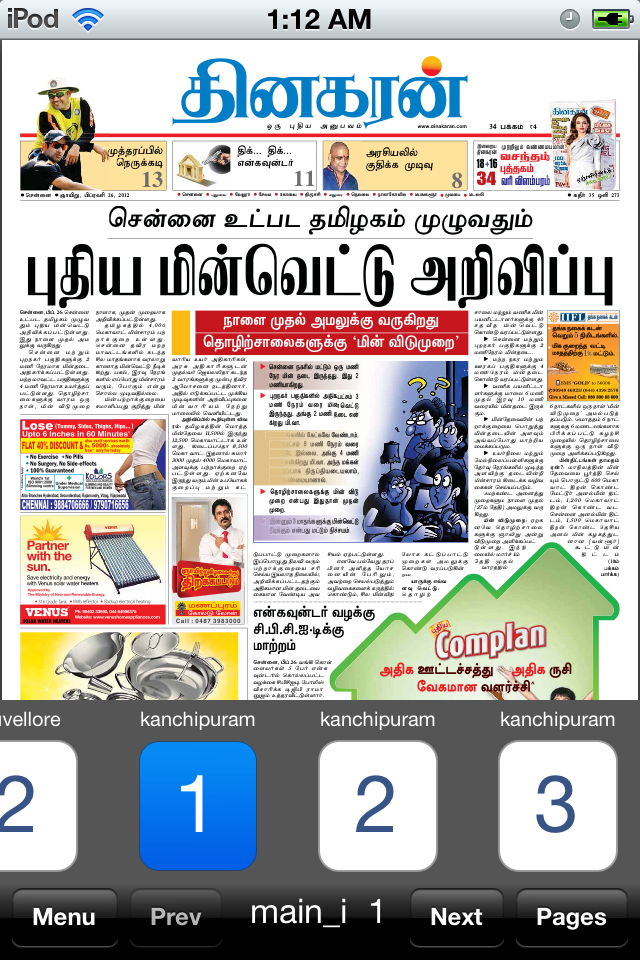 Image of Dhinakaran Newspaper for iPhone
