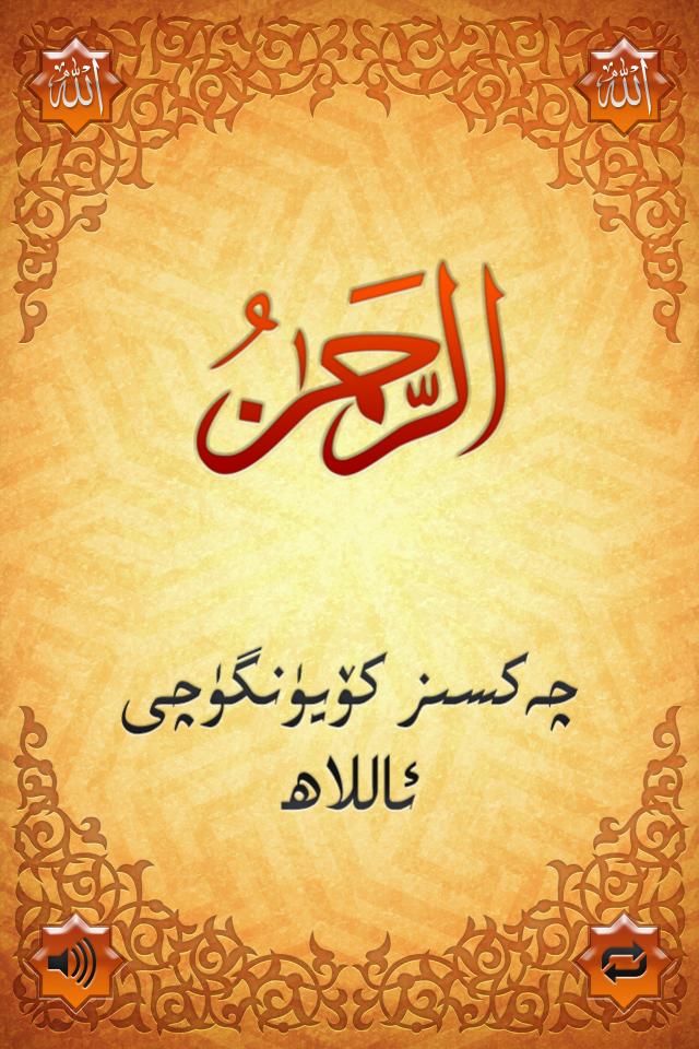 Allahning 99 Ismi