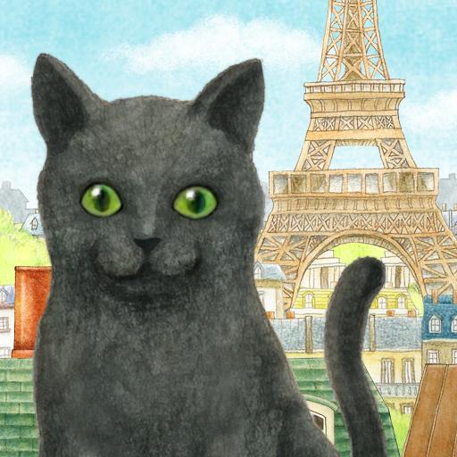 巴里猫の冒険