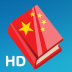 Learn Chinese HD - Mandarin Phrasebook for Travel in China