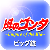 風のゴンタ ~Empire of the Kid~ icon