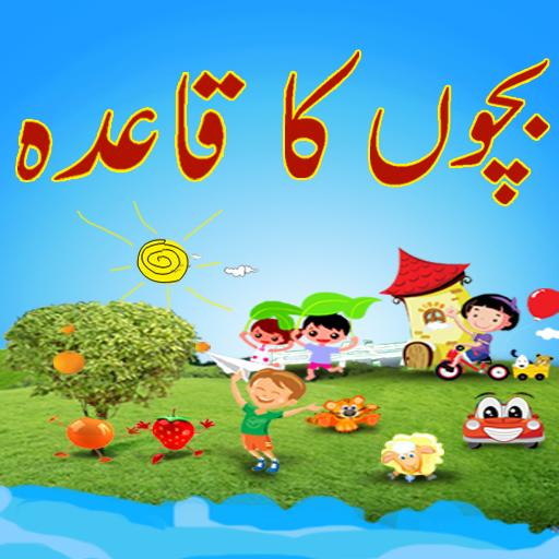 Alif Bay Pay - Urdu Alphabets for Kids