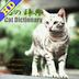 猫の百科辞典HD