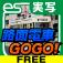 路面電車GOGO!実写版 [広島電鉄5号線 広島駅 - (比治山下) - 広島港] FREE for iPhone