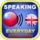 Everyday English Speaking (Traditional Chinese Vol.1)