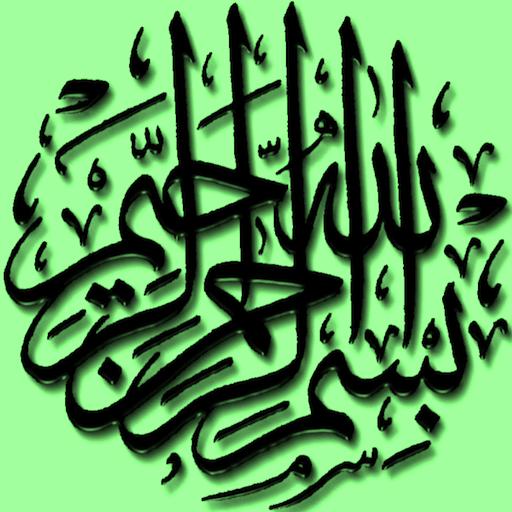 Kuran-ı Kerim'in Sesli Türkçe Meali ( Tüm Sureler )