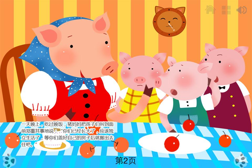简笔画三只小猪内容图片展示_简笔画三只小猪图片下载图片