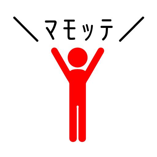 ワタシヲ (デキルダケ ギリギリデ) マモッテ