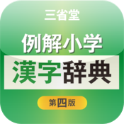 ReikaiShougaku Kanji Dictionary 4 icon