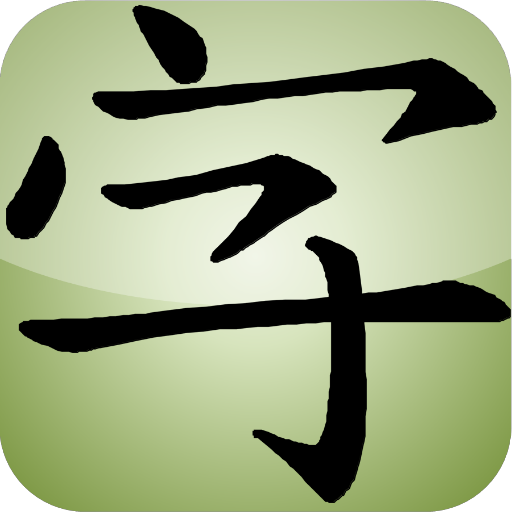 Chinese Word Puzzle - Lite