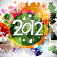 Happy New Year 2012 Wallpapers Pro