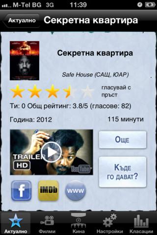 Screenshots for По кината