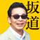 講談社「新訂版 タモリのTOKYO坂道美学入門」