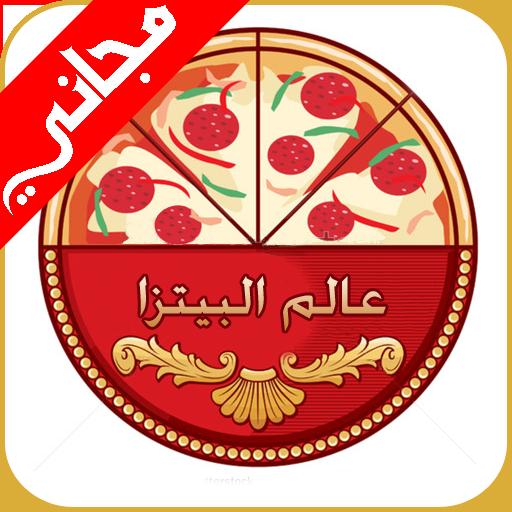 عالم البيتزا، نسخة مجانية