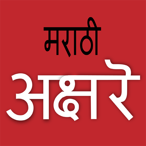 Marathi Akshare