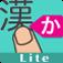 フリック漢字読みマスターLite