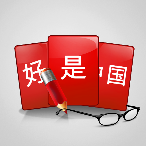 Intelligent Flashcards: Integrated Chinese