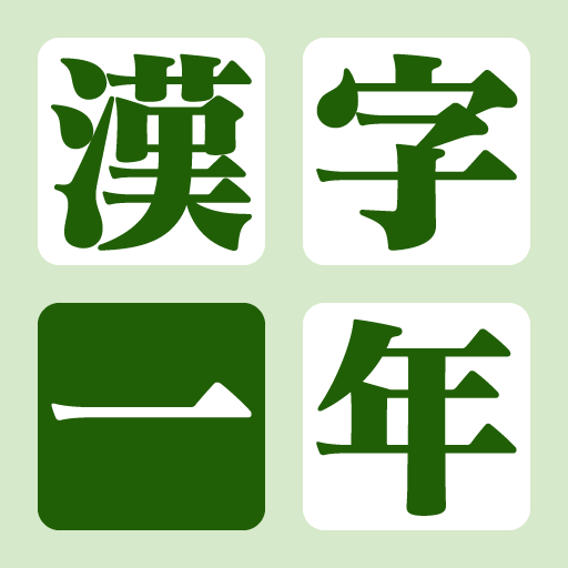 漢字の練習帳 一年生