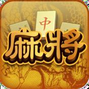 【益智麻将游戏】赌神之战 * 麻将 Mahjong