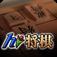 hi将棋 - FullVersion