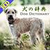 犬の百科辞典HD