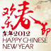 Happy Chinese New Year HD