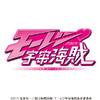 「猛烈宇宙交響曲・第七楽章「無限の愛」/LOST CHILD」 (TVサイズ) - Single