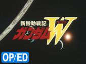 【映像パック】新機動戦記ガンダムW (OP/ED:ノンテロップ)