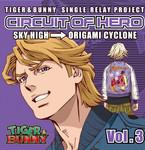 TVアニメ『TIGER & BUNNY』シングル -SINGLE RELAY PROJECT-「CIRCUIT OF HERO」Vol.3 - Single