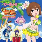 メニメニマニマニ TVアニメ「てーきゅう」2期主題歌 - EP