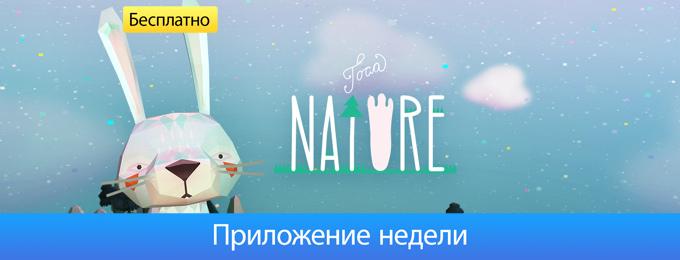 Бесплатное приложение недели для iOS