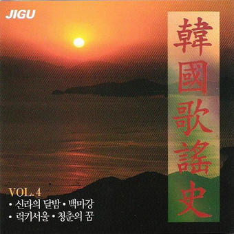 Korea Song History, Vol. 4 (한국가요사 4집) – Various Artists