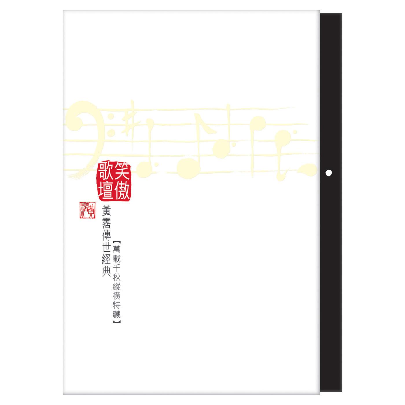 群星 - 笑傲歌坛 黄沾传世经典 (万载千秋纵横特藏)