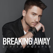 Sergey Lazarev – Breaking Away – Single [iTunes Plus AAC M4A] (2014)