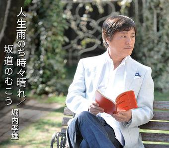 人生雨のち時々晴れ/坂道のむこう – EP – Takao Horiuchi